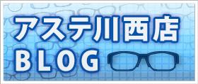 アステ川西店ブログ