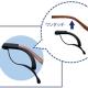 スポーツチャンバラどきのメガネのズリ防止グッズ。