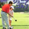 ゴルフをする子供達の目を守ろう。UV対策