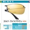 ゴルフ用度付きサングラス