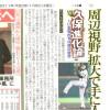 野球と目の機能 スポーツニッポン記事より