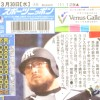 ■野球時のサングラス スポーツニッポン記事より