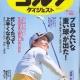 ■ゴルフダイジェストから取材を受けました 令和元年7月