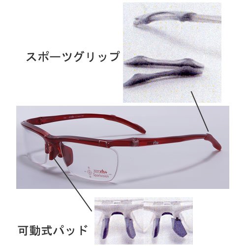 スポーツメガネデザインフレームのご紹介