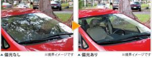 偏光レンズとは路面、水面、窓面や、車、建物など様々な物体からの乱反射光線を効果的にカットする。