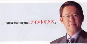 古田メガネ