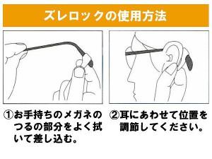 ガネ修理ずりと眼鏡修理ズリTめがね修理ズリを直すメガネ補助具