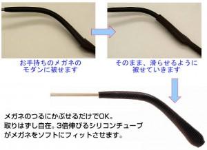 スポーツ時のメガネ、サングラスのズレ落ちを解消したメガネ修理グッズ