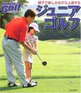 ジュニアのゴルフ