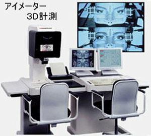 度付きゴルフメガネを製作するときにお顔を計測するメーター