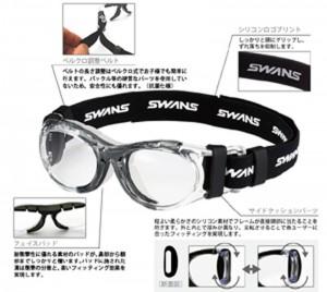 バレーボールメガネ&バレーボール用めがね&バレーボール用眼鏡