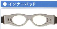 少年野球用度入りメガネのパッド