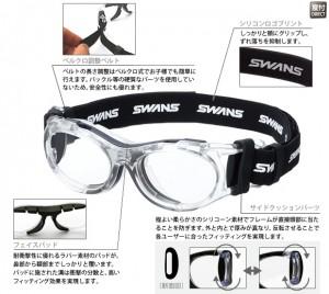 メガネバスケット用、眼鏡バスケット用、めがねバスケット用、ゴーグルバスケット用