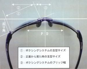 スポーツサングラスはスポーツ競技によってデザインが決まっているサングラスもあります。
