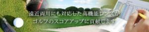 ゴルフメガネ、ゴルフ用メガネ、スポーツグラスゴルフ用などの選び方の専門店。