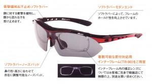度付きスポーツグラス専門店には、度付きサングラスやメガネや度入りゴーグルがあります。
