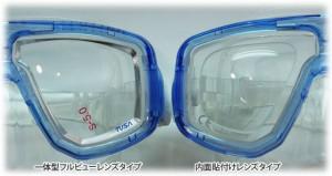 ダイビングマスクに度つきレンズを仕様
