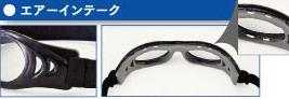 スポーツ少年に適しているメガネの少年サッカーメガネフレームのご紹介ショップ。