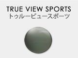 ドライブ用メガネは長時間の運転にも眼が疲れにくいTALEX偏光レンズがお薦めです。