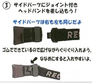 REC-MORPHSのベルトの取り扱い