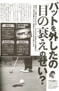 シニアの為のゴルフ用メガネ