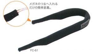 PL:FC-61 長さ:約39cm 素材:ウレタン