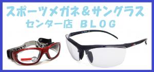 ふだん眼鏡を掛けている方のスポーツ競技に適した様々なスポーツグラス度付きメガネのご提案