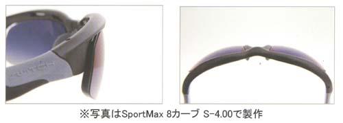 度入りスポーツサングラスはフロントカーブが強い為、度数測定及び加工技術が必要